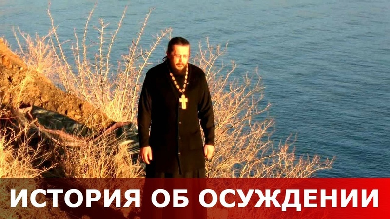 История об осуждении. Священник Игорь Сильченков