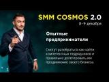 SMM COSMOS 2.0