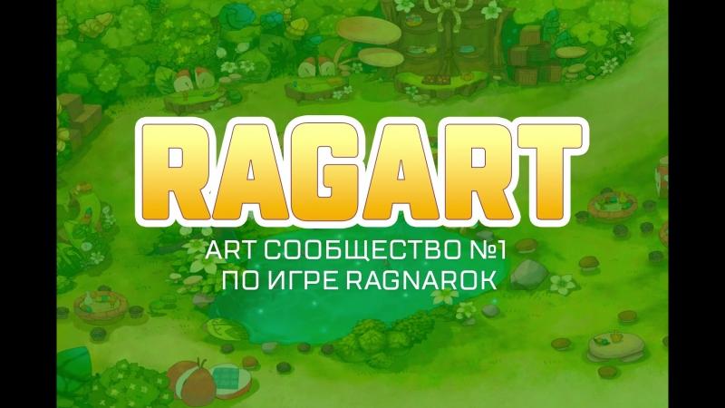 ROGART - Арт сообщество №1 по игре Ragnarok online