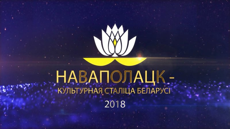 Наваполацк — культурная сталiца Беларусi 2018