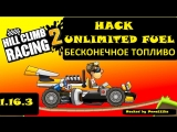 Hill Climb Racing 2 Unlimited Fuel. Бесконечное топливо