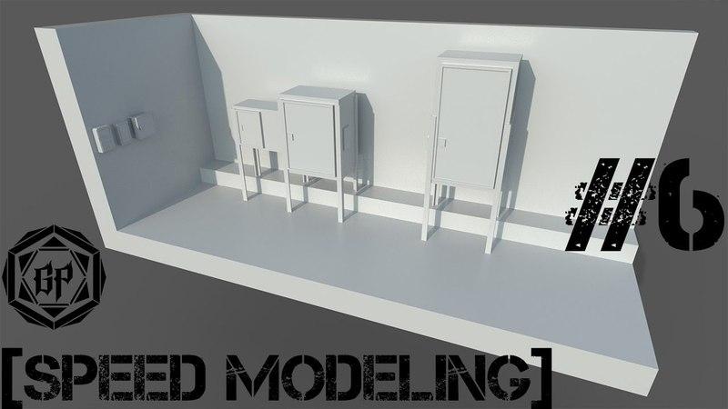 3Ds Max - Моделирование и развертка электрощитков