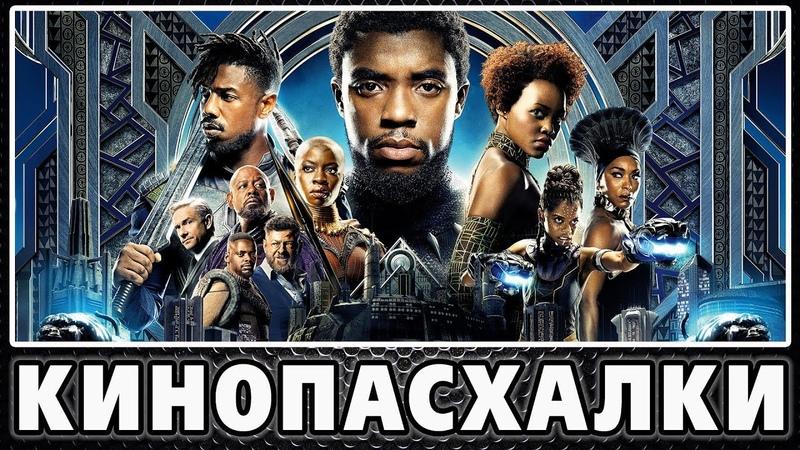 Черная Пантера - Пасхалки Black Panther [Easter Eggs]