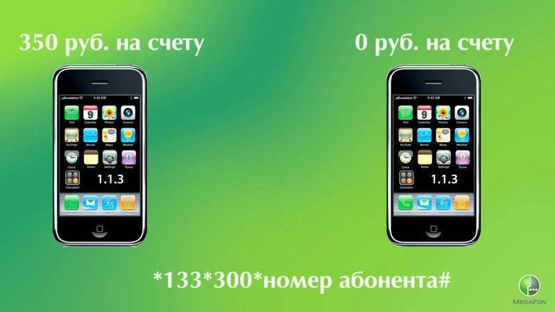 Услуга Мобильный перевод mov