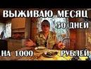 ВЫЖИВАЮ МЕСЯЦ 30 ДНЕЙ НА 1000 РУБЛЕЙ В РОССИИ ДЕНЬ 20 22 РЕЦЕПТЫ ПРОСТЫХ БЛЮД БОМЖ ОБЕД часть 6
