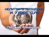 ?МОЛИТВА О ПРОЩЕНИИ И УХОДЕ ДУШ Послание Богородицы (Звездной матери)