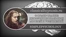 Формирование дисфункциональных мыслей и убеждений. Когнитивная гипнотерапия.