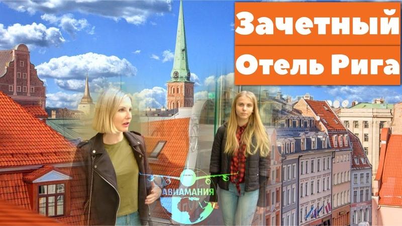 Рига Латвия Авиамания Clarion Collection Hotel Valdemars 1