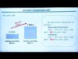 АӨК өнімдерінің экспорты туралы (Арман Евниев)