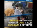 Девушка получила нервный срыв в ходе скандала в автобусе в Алматы