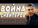 БОЕВИК 2018 ВЖАРИЛ СТРЕЛКОВ / ВОЙНА СНАЙПЕРОВ / Русские боевики 2018 новинки, фильмы 2018 HD