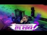 Как построить студию звукозаписи дома (часть 2) Куда пропал Stil Ryder FAUSTROOM Rec