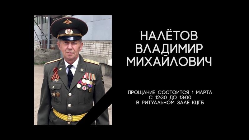 Налетов Владимир Михайлович