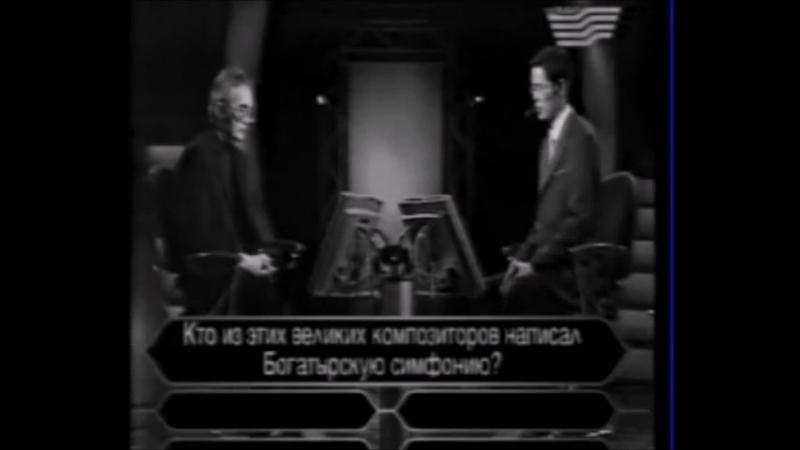 Вторая игра Талгата Жакубекова в игре Кто возьмет миллион 2005 год