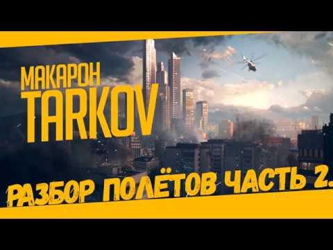 Escape from Tarkov. Разбор полётов2. Возьми на заметку.
