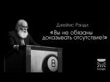 James Randi -