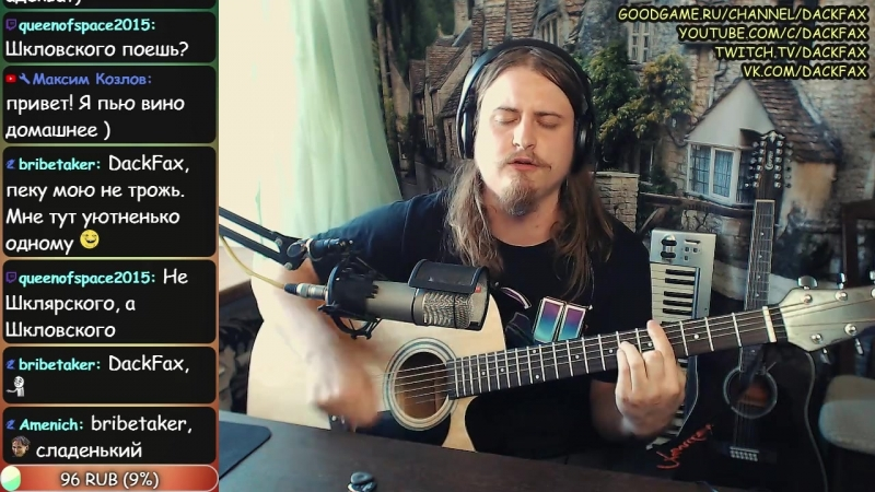 Пикник Теарт абсурда высоких и низких долёких и близких илюзий не строй кавер на гитаре cover со стрима piknik