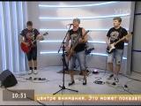 Рок-группа Второе дыхание на телеканале Енисей в программе Утро на Енисее. 14.07.2018