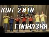 Гимназия. КВН 2018 (полуфинал)