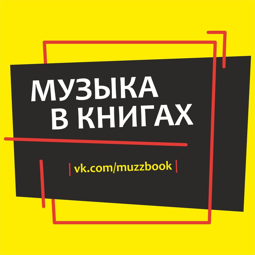 Афиша Ижевск Музыка в книгах