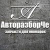 Компания АвторазборЧе