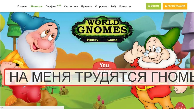 Worldofgnomes нанял гномов для работы