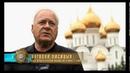 Благотворитель Аркадий Мамонтов Кинофестиваль РАДОНЕЖ 2016