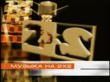 2х2 СМИ + далее музыка (2003-2007)