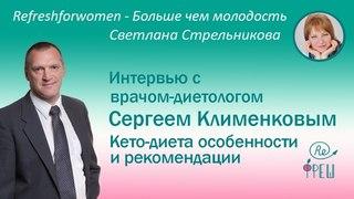 Интервью с врачом-диетологом Сергеем  Клименковым  кето-диета особенности и рекомендации