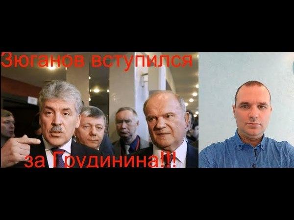 Зюганов просит Путина вмешаться и защитить Грудинина