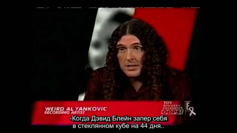 Weird al on 101 Biggest Celebrity Oops (RUS SUB)