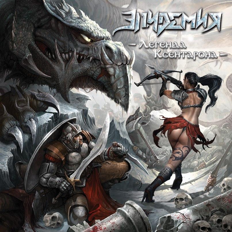 Обложка метал-оперы группы ЭПИДЕМИЯ - Легенда Ксентарона (2018)