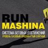 "Система беговых достижений ""RUN MASHINA"""
