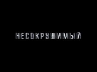 Несокрушимый (Официальный русский трейлер)