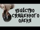 Убийство священного оленя 2017 Перевод Сергей Визгунов.