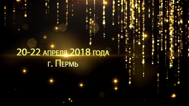 2018-04-20 Ас Симак Пермь. Приглашение. Промо