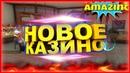 НОВОЕ КАЗИНО НА АМАЗИНГ РП ПОДНЯЛ БАБЛА Amazing RP CRMP