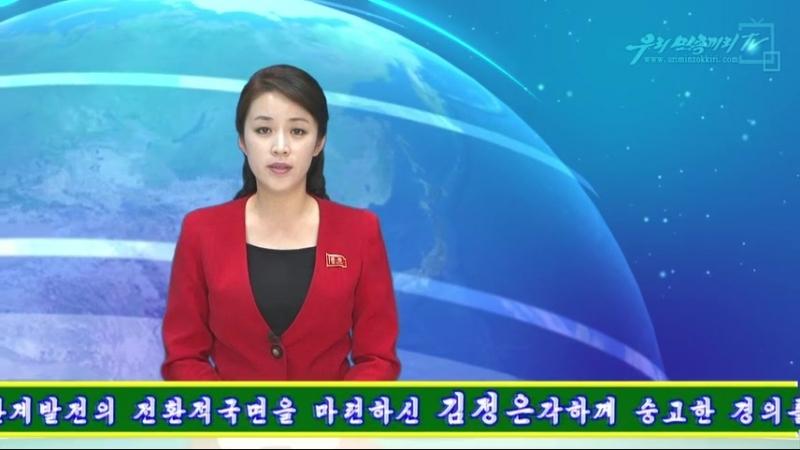 《출중한 정치실력을 과시한 김정은최고령도자》 -재미동포가 쓴 글- 외 1건
