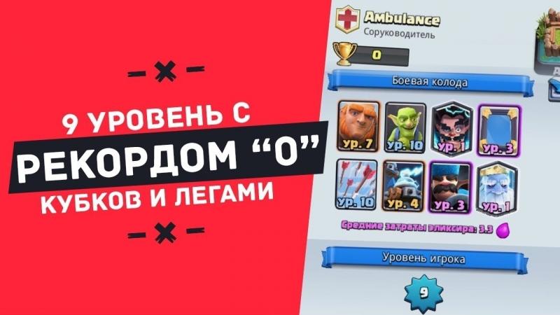 AuRuM TV 9 УРОВЕНЬ С РЕКОРДОМ 0 КУБКОВ И ЛЕГАМИ CLASH ROYALE