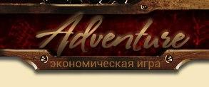 Adventure-Game screenshot