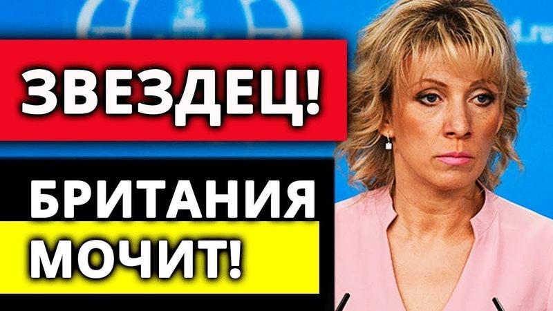 ЭKCТPEHHO РОССИИ ПРЕДОСТАВИЛИ СЕРЪЕЗНЫЕ ОБВИНЕНИЯ Мария Захарова