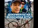 Полицейский в Астане требовал показать документы на велосипед