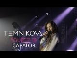Шоу TEMNIKOVA TOUR 17/18 в Саратове - Елена Темникова