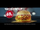 Чизбургер всего за 69 рублей