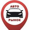 АвтоРынок Альметьевск, Бугульма, Лениногорск