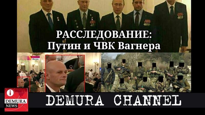 Расследование: Путин и ЧВК Вагнера (Новинка! СМОТРЕТЬ ВСЕМ)