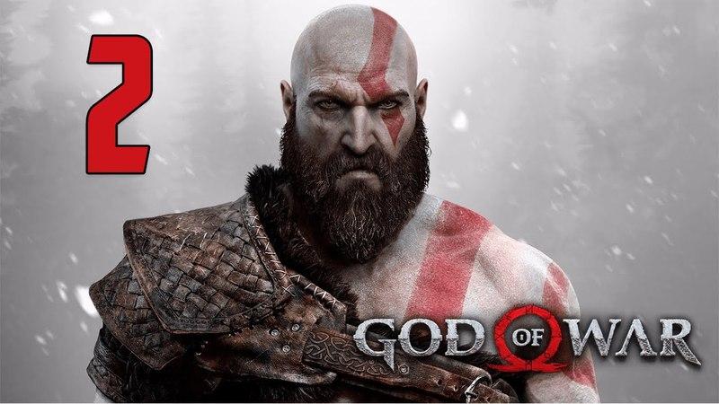 Веду сына в садик | God of War 2
