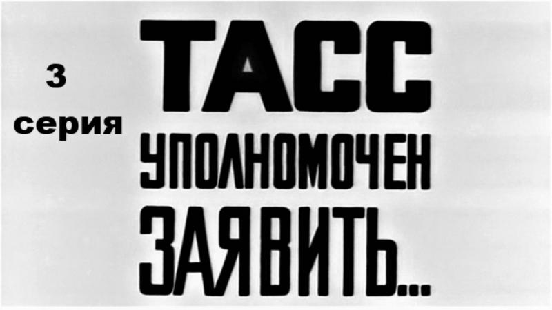 ТАСС уполномочен заявить 1984 (3 серия)