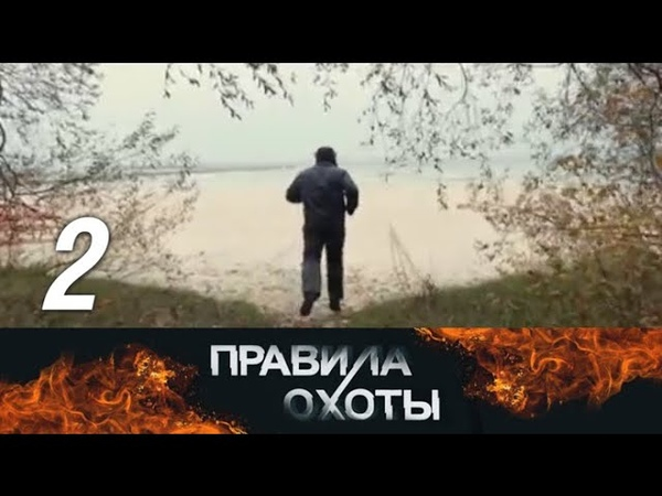 Правила охоты. Отступник 2 серия (2014)