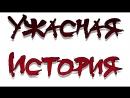 Ужасная история о том, как Dolbaeb_Ivanovich`u (Артёму Фадееву) дали кулак